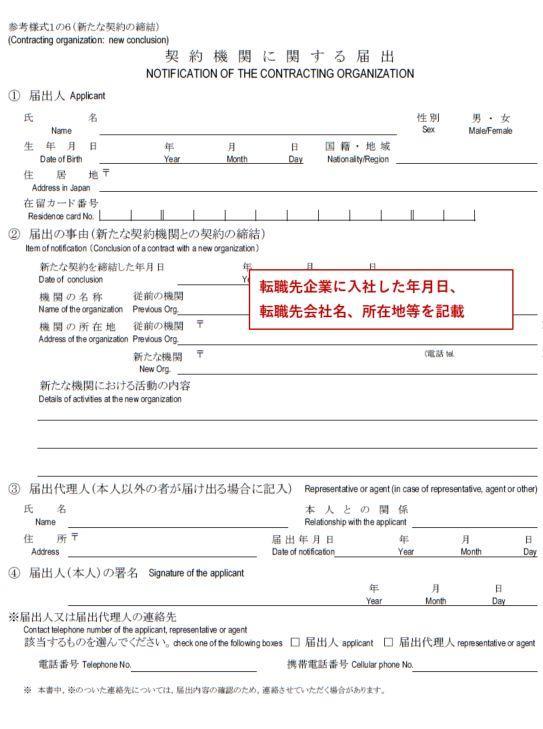就労ビザの外国人が転職・退職した場合にすべき手続きは? | 大阪で就労ビザの申請代行はクレアスト行政書士事務所