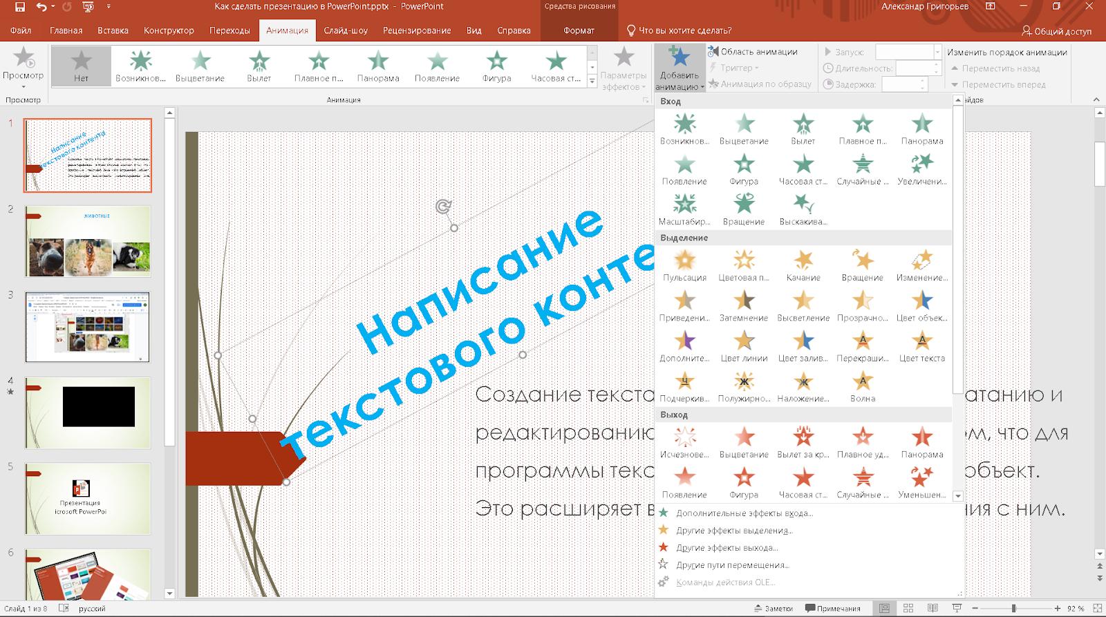 добавляем спецэффекты для перелистывания слайдов в презентации
