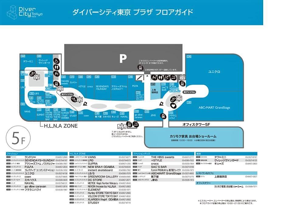 D01.【DC東京】5Fフロアガイド 170306版.jpg