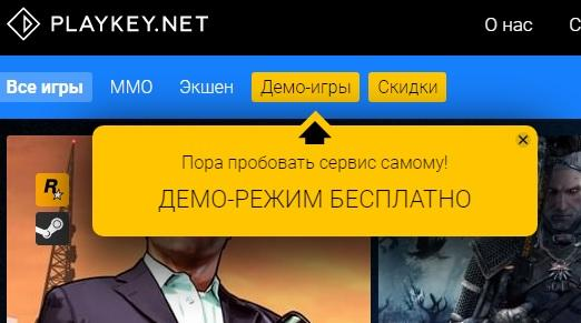 Демо режим на Playkey