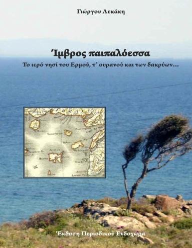 http://lekakis.com/images/stories/imvros.jpg
