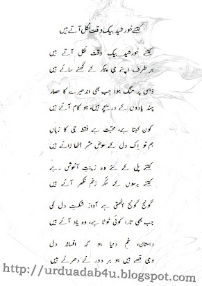 English Essays Examples  English Literature Essay Topics also Sample Persuasive Essay High School Essay In Urdu Science Ka Karishma High School Scholarship Essay Examples