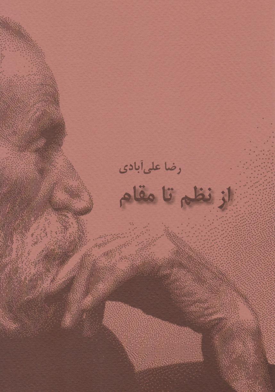 کتاب از نظم تا مقام رضا علیآبادی انتشارات بنیاد فرهنگی هنری رودکی