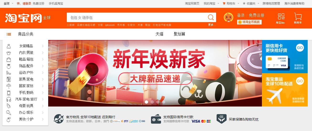 Giao diện cửa hàng trực tuyến taobao