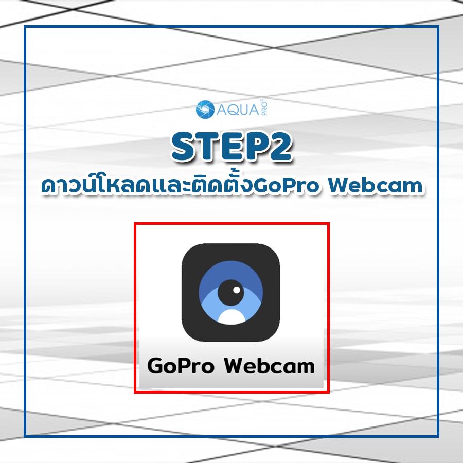 ใช้ GoPro เป็น webcam