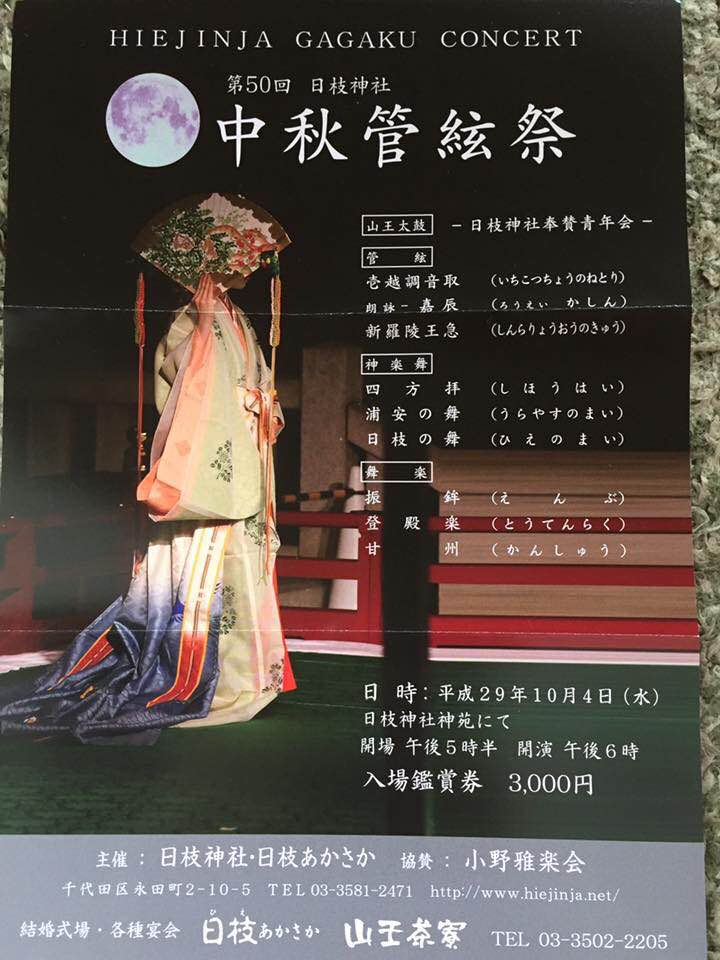 Flyer for Gagaku concert