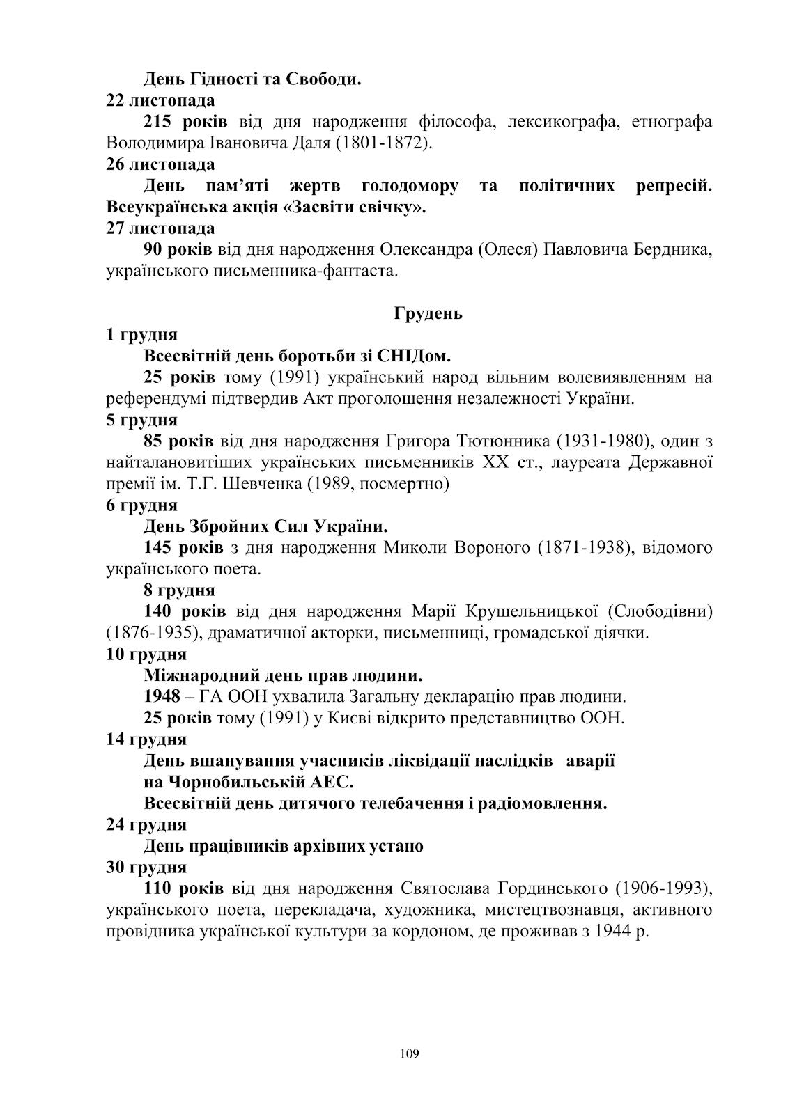 C:\Users\Валерия\Desktop\план 2016 рік\план 2016 рік-109.png