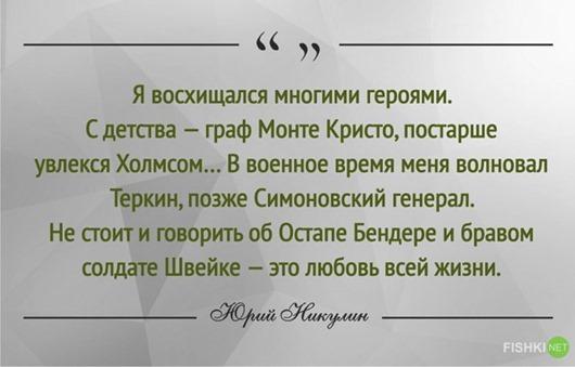 Yuri Vladimirovich Nikulin 9