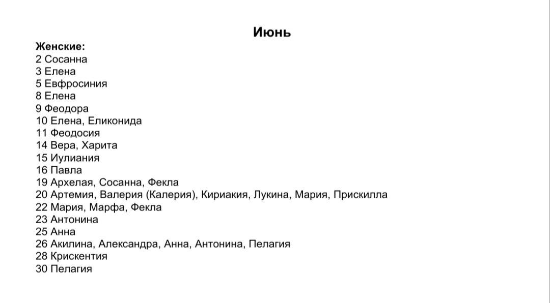 Список женских имен по святцам - июнь месяц