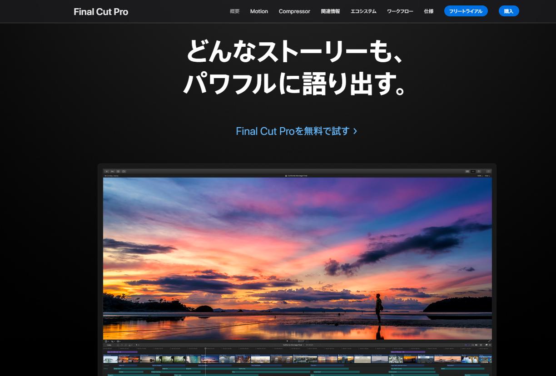 Final Cut Pro X/Apple Inc.