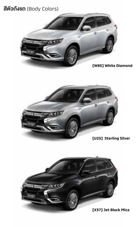 รถยนต์ Mitsubishi Outlander PHEV GT Premium มีให้เลือกทั้งหมด 3 สี