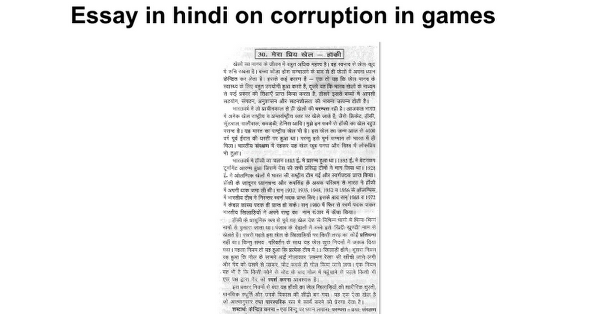 essay in hindi on corruption in games google docs