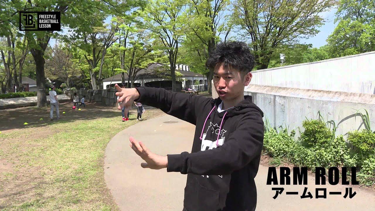 ARM ROLL アームロール FREESTYLE BASKETBALL LESSONS フリースタイルバスケットボールレッスン - YouTube