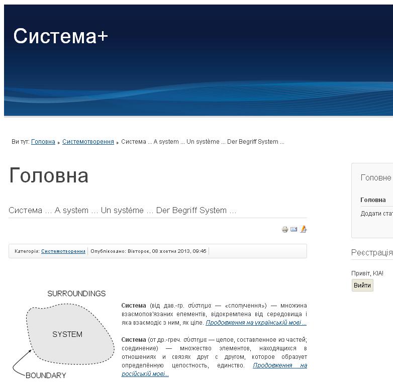 За допомогою SLabs cтуденти можуть вивчити одну з найбільш розповсюджених у світі CMS Joomla. На рисунку зображено фрагмент інтерфейсу користувача сайту, розробленого за допомогою CMS Joomla