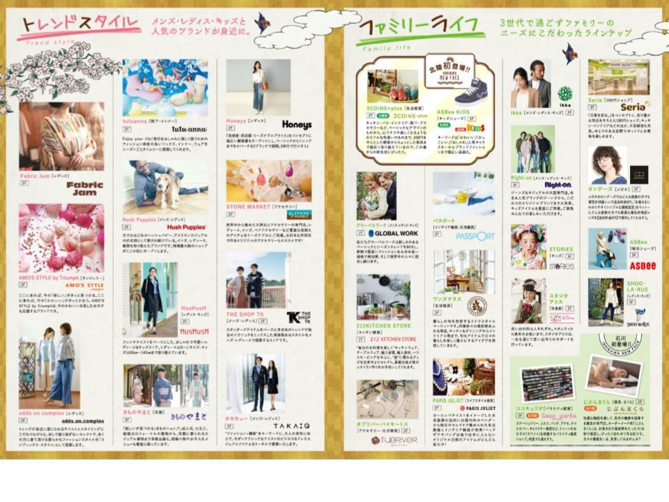 A167.【新小松】イオンモール新小松を徹底解剖06.jpg