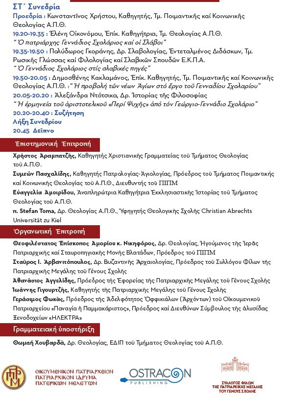 ΟΡΘΟΔΟΞΙΑ INFO | Θεσσαλονίκη: Διεθνές συνέδριο για τον Πατριάρχη άγιο Γεννάδιο Β' Σχολάριο
