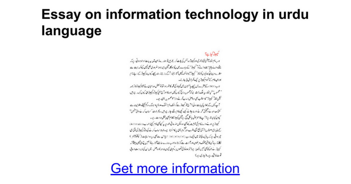 English Essay Topics For Students Essay On Information Technology In Urdu Language Google Docs My English Essay also Example Of An Essay With A Thesis Statement Essay About Information Technology In Urdu  Mistyhamel Essay Thesis