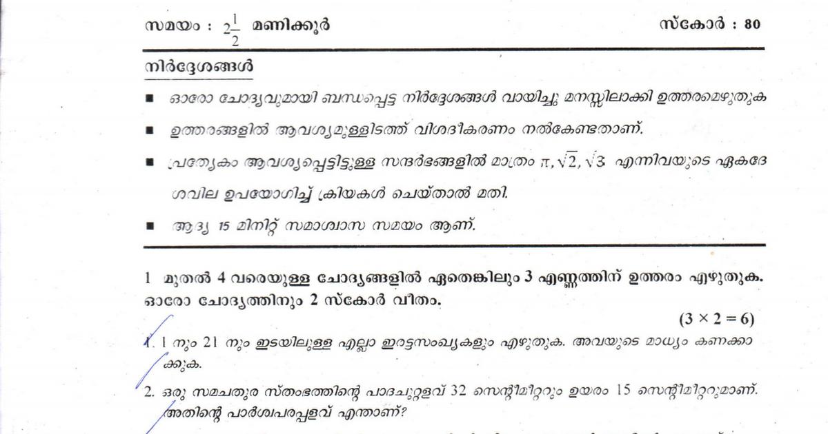 13 fslce mathematics qp Year 13 2013 fslce mathematics - qp mathematics - examiners report mathematics - detailed solutions.