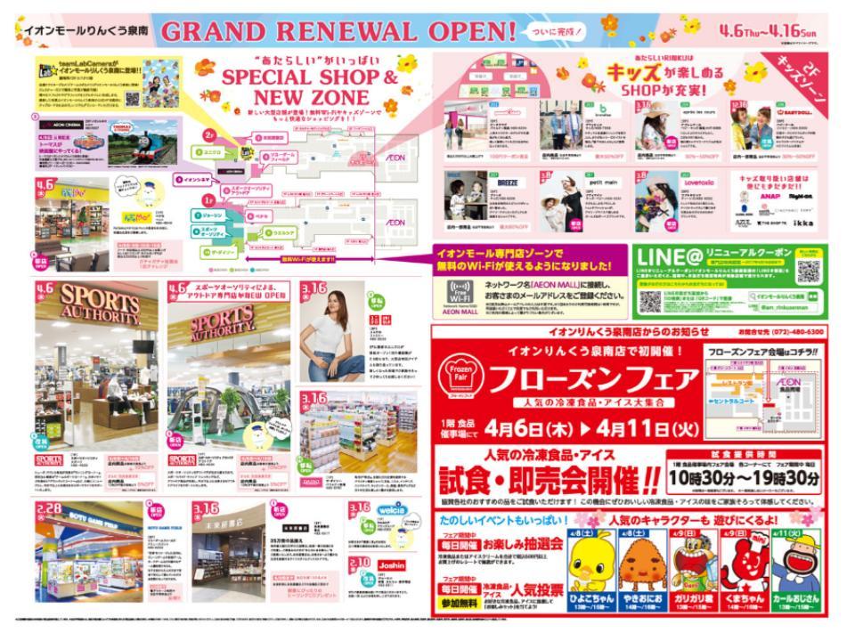 A129.【りんくう泉南】GRAND RENEWAL OPEN04.jpg