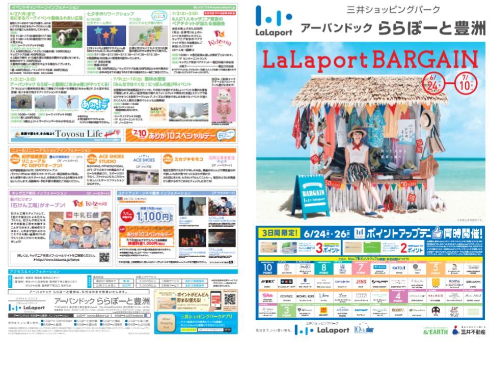 R01.【ららぽーと豊洲】LaLaport BARGEIN1-1.jpg