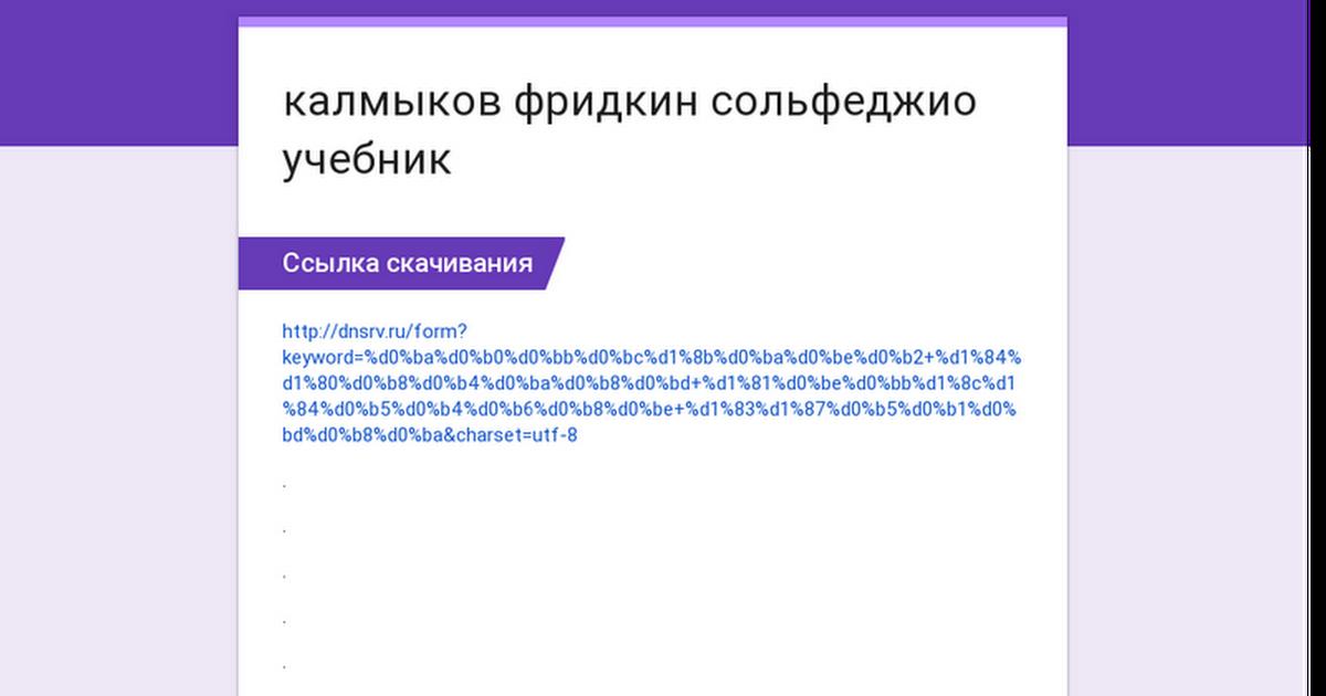 г фридкин чтение с листа скачать бесплатно pdf