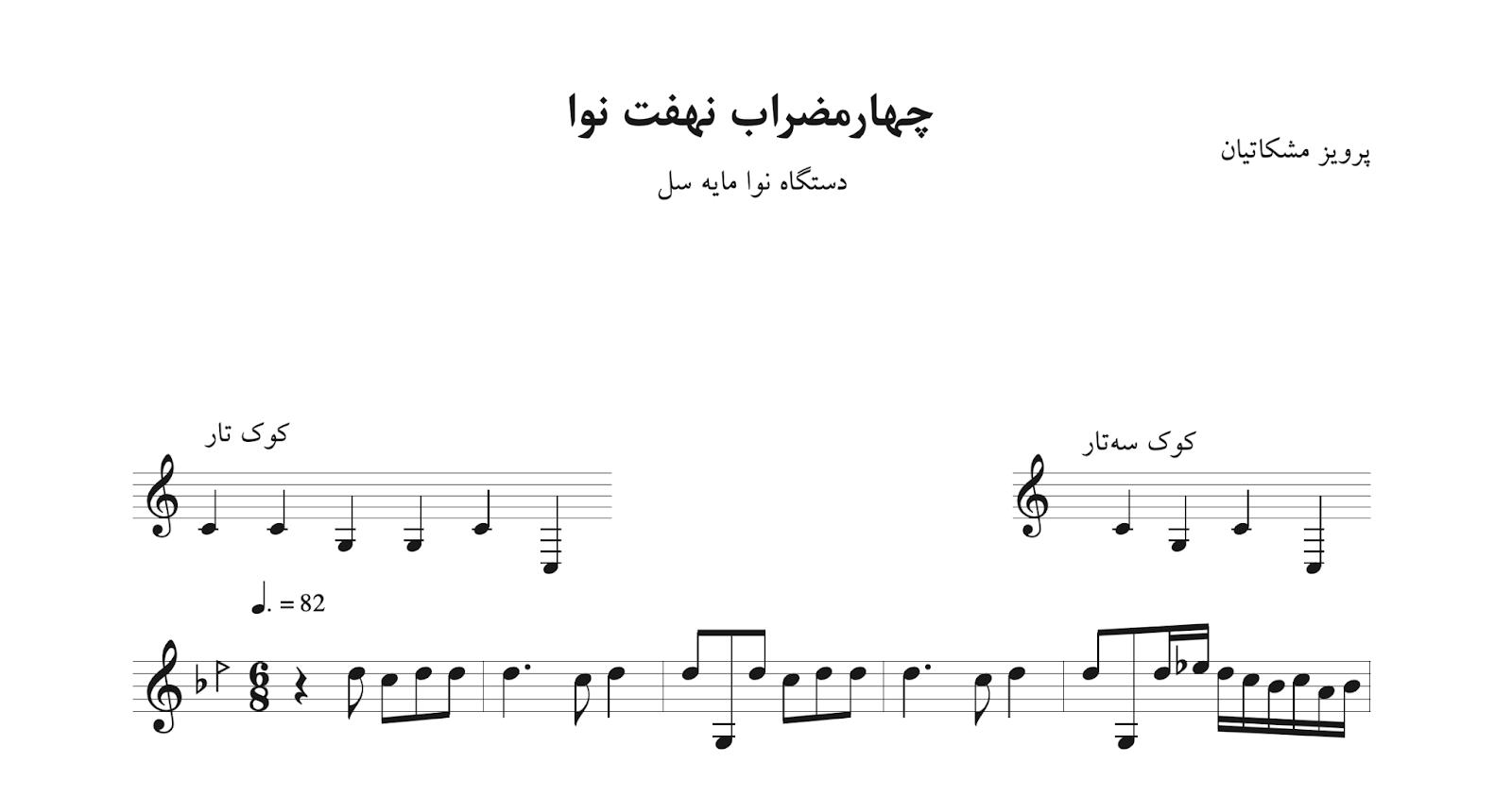 نت چهارمضراب نهفت نوا پرویز مشکاتیان