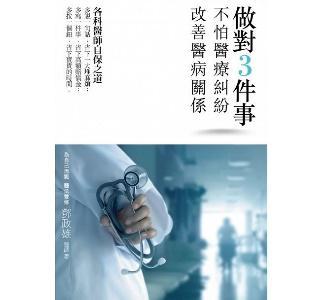 http://im2.book.com.tw/image/getImage?i=http://www.books.com.tw/img/001/077/82/0010778224_bc_01.jpg&v=5ab32e7e&w=655&h=609