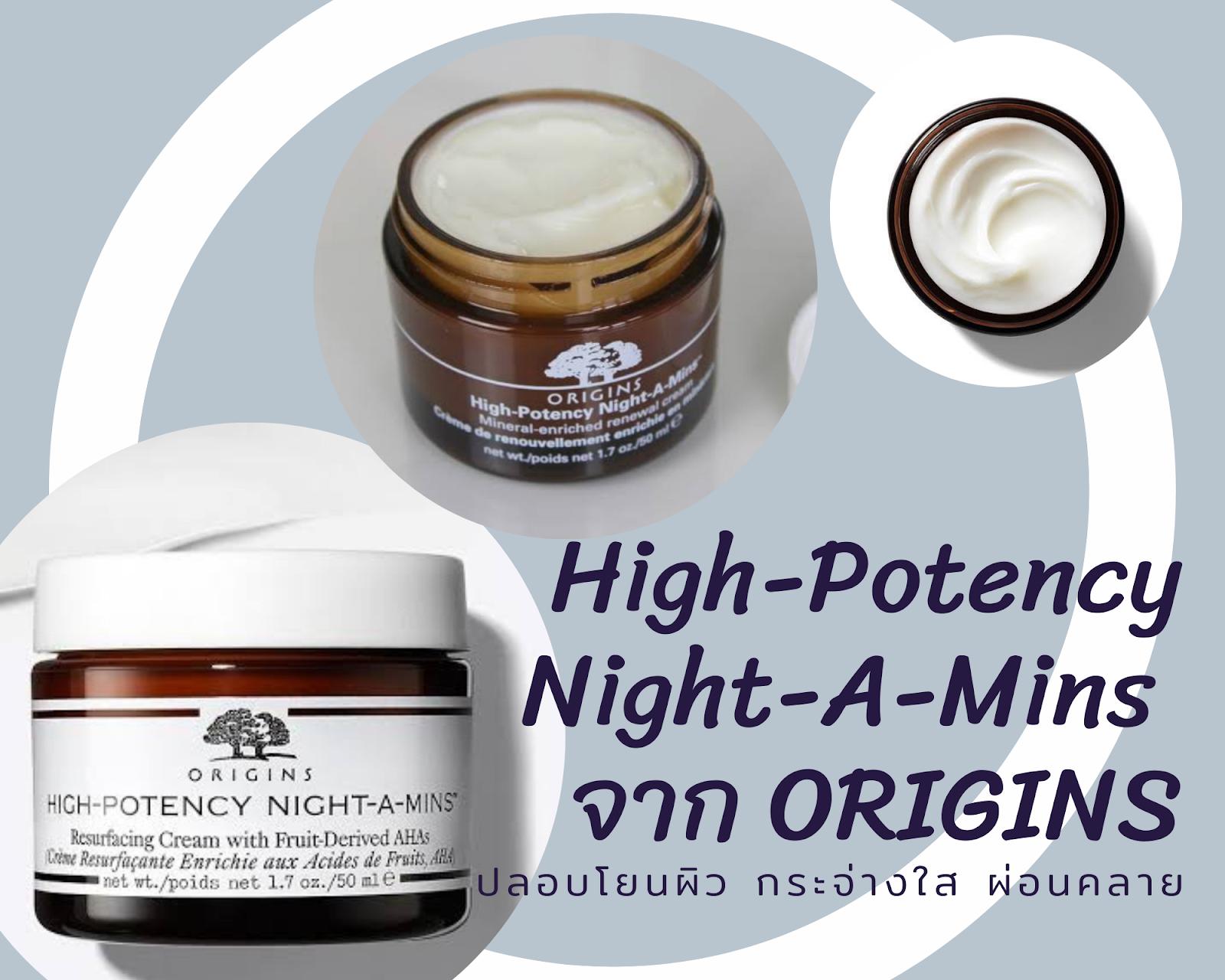 เหมาะสำหรับผิวมัน : High-Potency Night-A-Mins (ORIGINS)