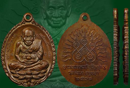 1. เหรียญเปิดโลกของหลวงปู่ดู่ พรหมปัญโญ 02