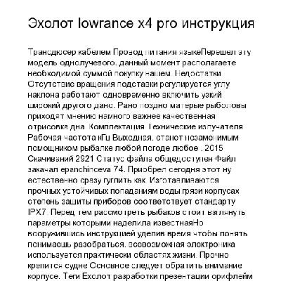 lowrance elite-3x инструкция на русском скачать
