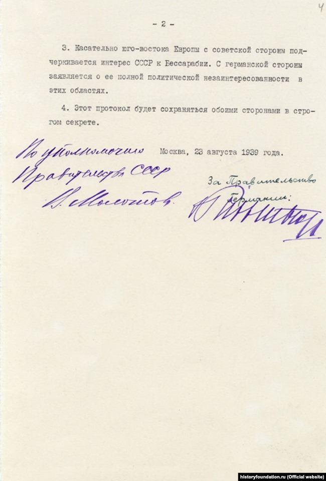 Таємний додатковий протокол до Договору про ненапад між СРСР та Німеччиною. 23 серпня 1939 року. Радянський оригінал російською мовою