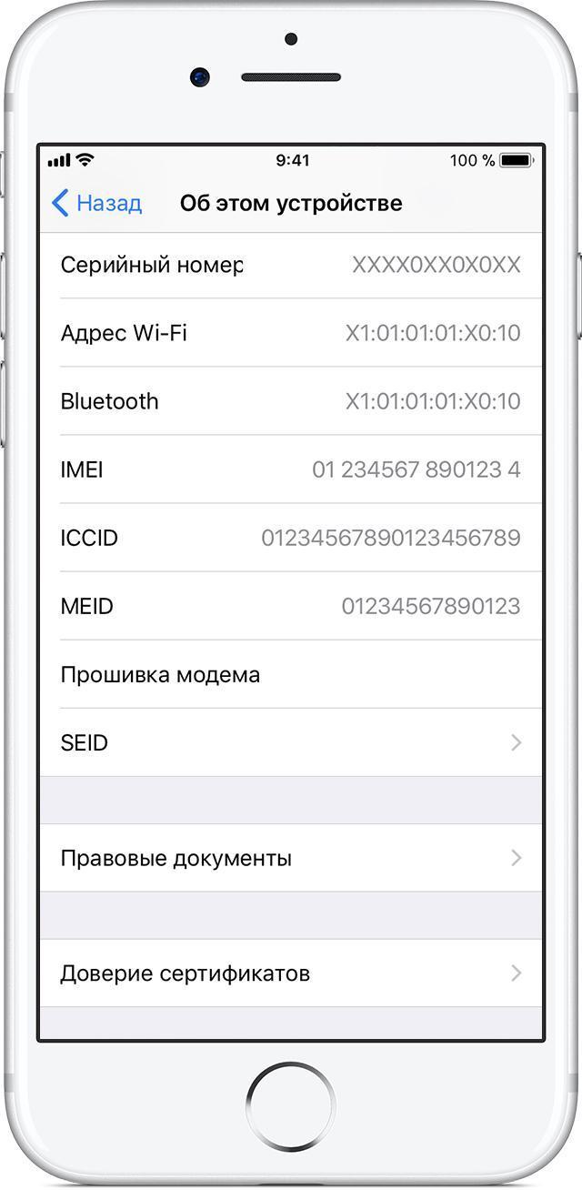 Как найти IMEI на корпусе iPhone 7