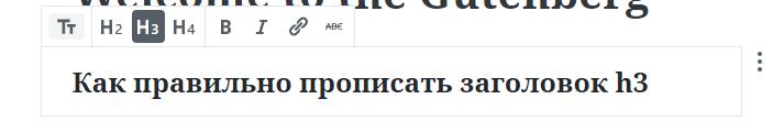 Добавление заголовка в Gutenberg