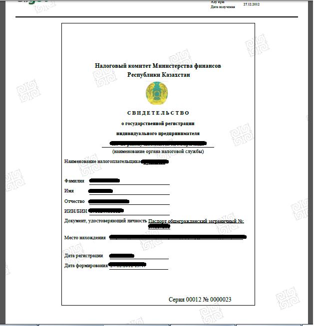 Свидетельство о регистрации ип egov регистрация ип в крыму 2019