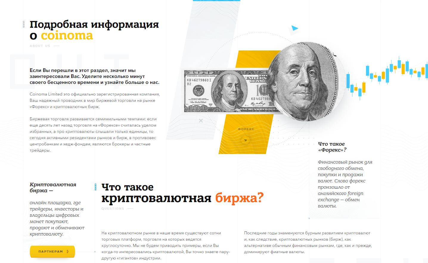 Обзор инвестиционного проекта Coinoma: тарифные планы и отзывы клиентов
