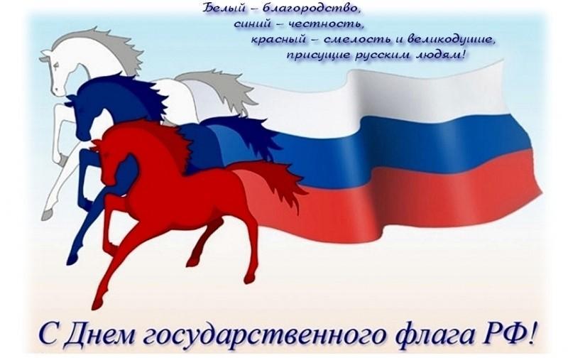 Отчёт по выполнению мероприятий, посвящённых празднованию Дня государственного флага России.
