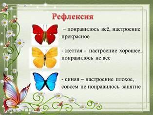 D:\Desktop\конкурс  дид средств обучения МЕТОДИЧЕСКОЕ ПОСОБИЕ КУКЛЫ\ОТКРЫТОЕ ЗАНЯТИЕ\бабочка кукла\Слайд8.JPG