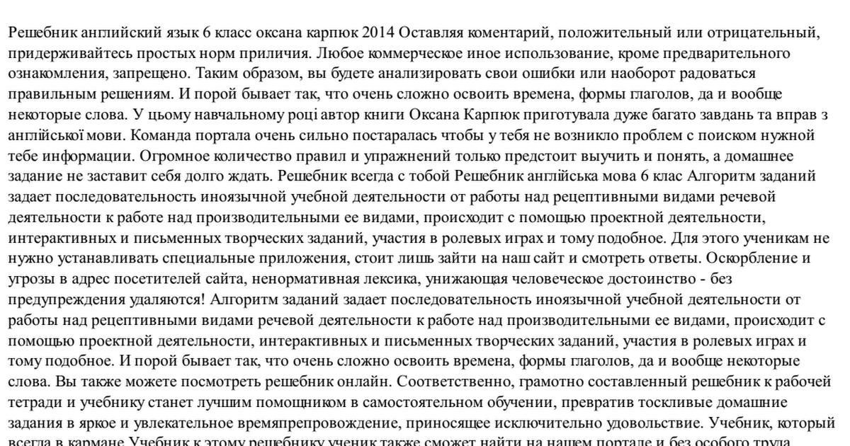 Решебник По Английскому Для 6 Класса Оксана Карпюк