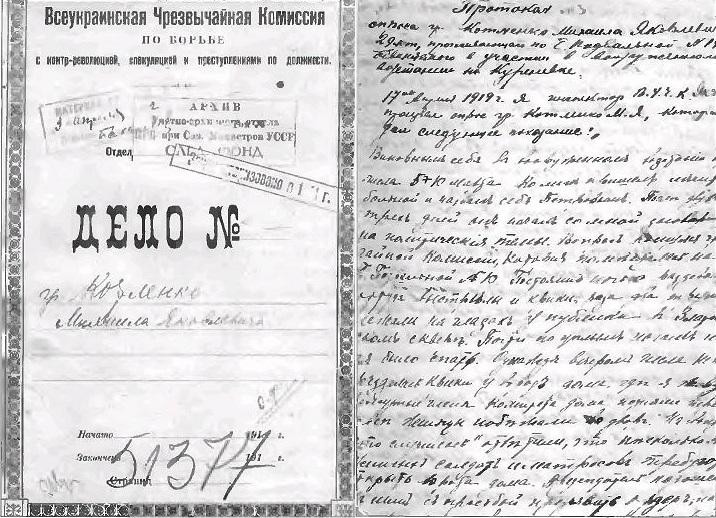 Из архивов ЧК: дело М. Я. Котленко и протокол допроса М. Я. Котленко