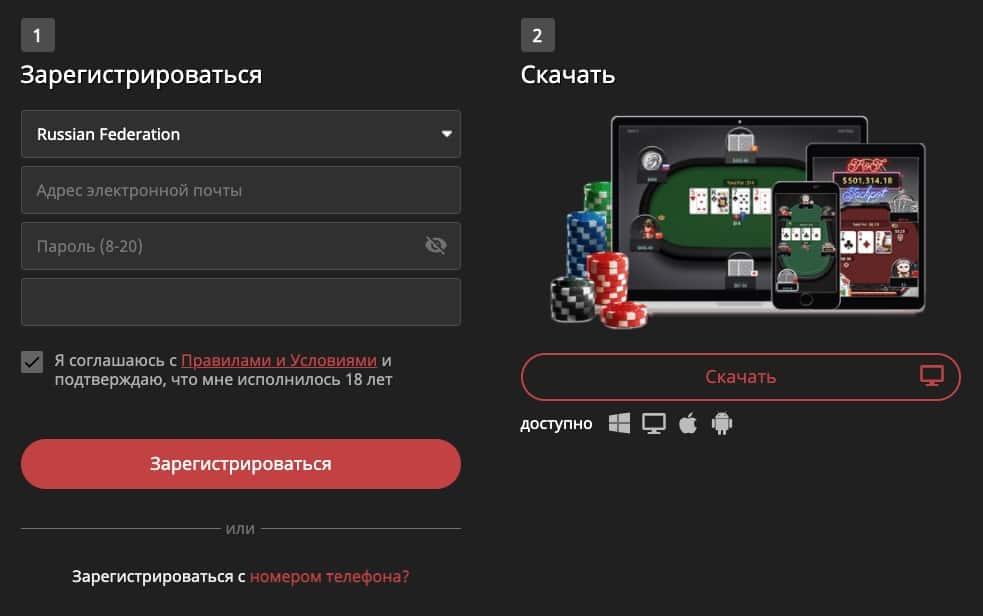 Регистрация в GGPokerOK для получения бездепа