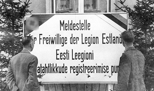 Объявление «Призывной пункт для добровольцев Эстонского легиона», 1942