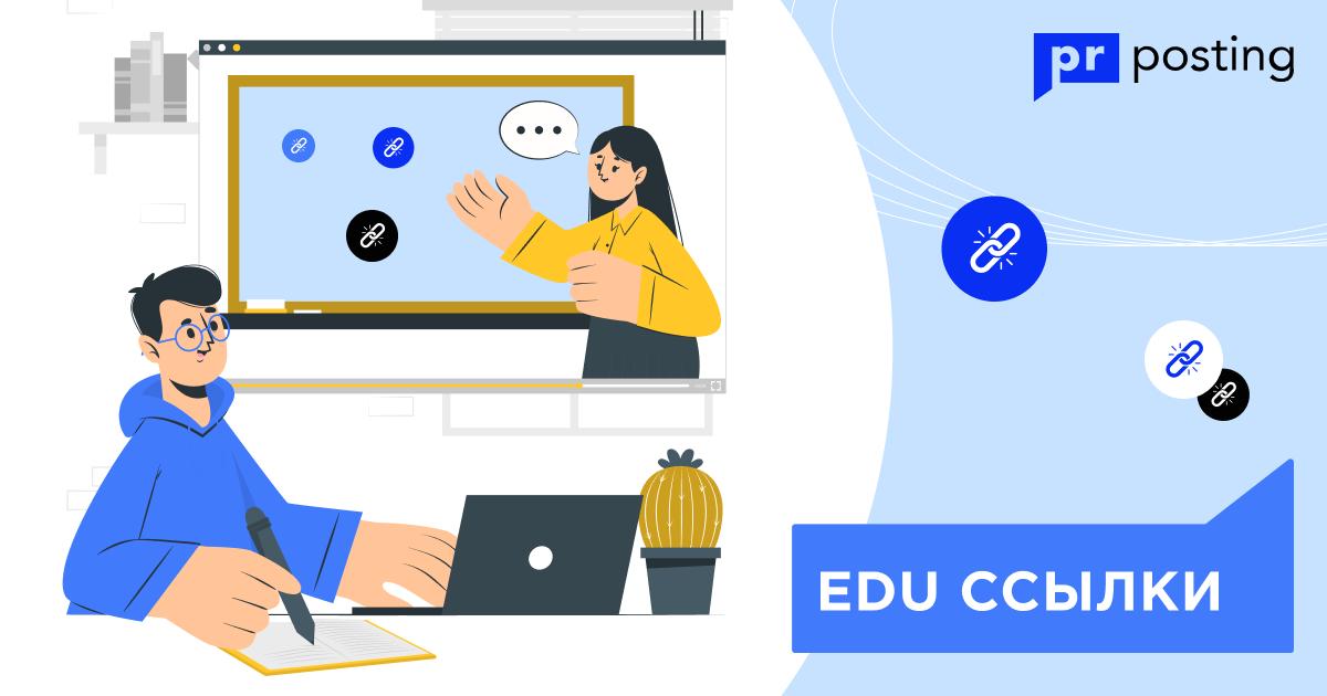 Ссылки с образовательных сайтов. Лучшие методы получения ссылок с EDU-сайтов в 2021 году