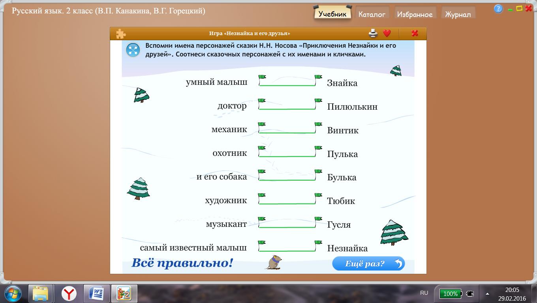 C:\Users\Татьяна\Desktop\открытый урок\итог игры.png