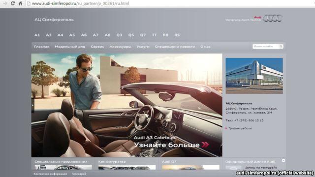 Дилер Audi в Симферополе АЦ Симферополь
