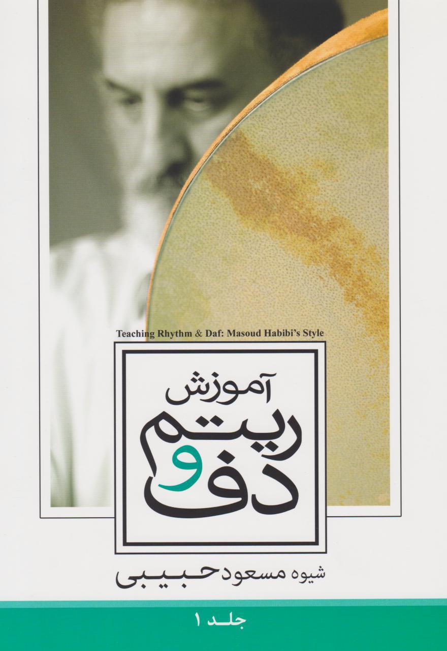 کتاب آموزش ریتم و دف جلد ۱ مسعود حبیبی انتشارات مولف