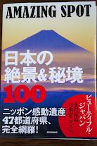 『日本の絶景&秘境 100』朝日新聞出版