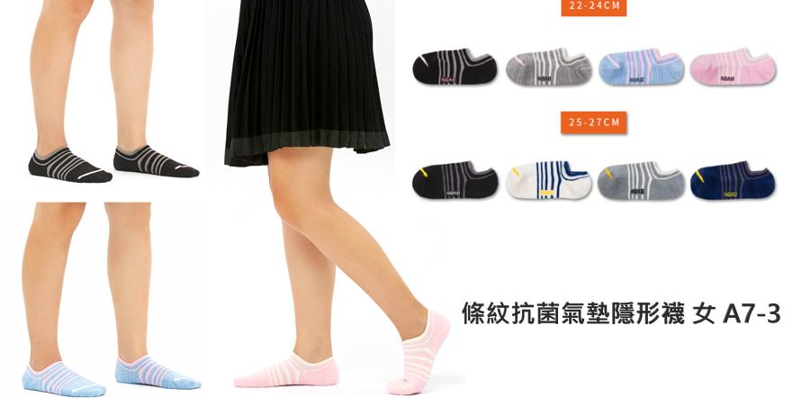 條紋抗菌氣墊隱形襪 女