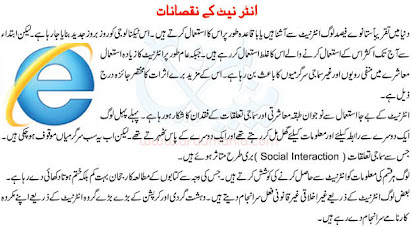 essay on benefits of reading books in urdu