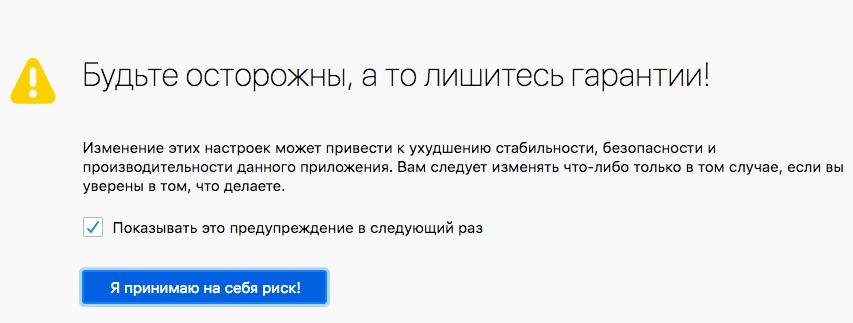 Риск, о котором предупреждает браузер