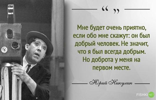 Yuri Vladimirovich Nikulin 10